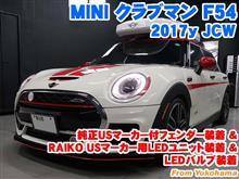 ミニ クラブマン(F54) 純正USサイドマーカー付フェンダー装着&RAIKO製USサイドマーカー用LEDユニット装着&LEDバルブ装着