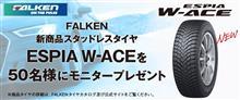 みんカラ:新商品スタッドレスタイヤモニターキャンペーン【ESPIA W-ACE】