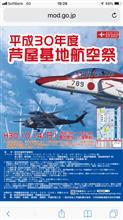 芦屋基地航空祭開催!