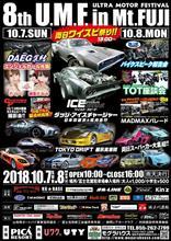 7日、8日はウルトラモーターフェスティバルin Mt Fuji 富士北麓駐車場