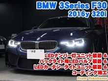 BMW 3シリーズ(F30) LEDナンバー灯ユニット装着&バックライト用LEDバルブ装着&LEDカーテシーライトユニット装着とコーディング施工