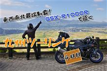 【Motovlog】最大の目的地「阿蘇」!雨男はその力を発揮するか!?GSX-R1000Rで征く九州ツーリング4日目part1