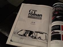 GT romanが戻ってきた!