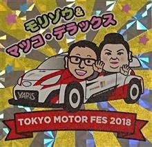 TOKYO MOTOR FES 2018にいったよ。