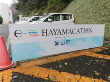 e-HAYAMACATION