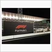 F1日本GP(土曜日)