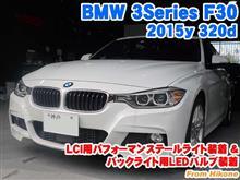 BMW 3シリーズ(F30) LCI用パフォーマンステールライト装着&バックライト用LEDバルブ装着