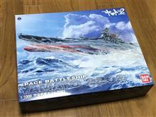 1/1000 宇宙戦艦ヤマト 2202バージョン