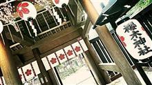 櫻木神社へ