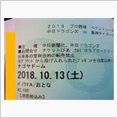 10/13ナゴド最終戦のチケ ...