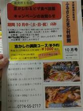 抹茶モンブランパフェからの京かしわ&ピザ食べ放題オフのお誘い
