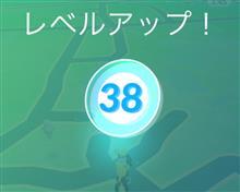 レベル38到達!