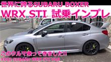SUBARU WRX STI VAB 試乗インプレッション