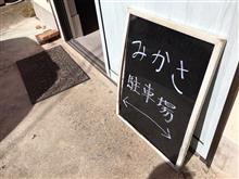 某食堂の「支店?」