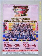 "HKTBINGO!LIVE2018""お笑い賞レース予選直前!HKT48大「ネタ見せ」会&ヒットソング祭り"""