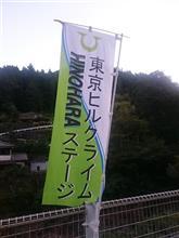 第8回東京ヒルクライムHINOHARAステージ に参加しました