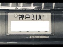 アルファベットの新ナンバー