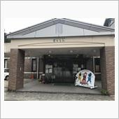 あじろん温泉&兵庫北部道の駅
