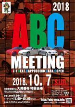 九州ABCミーティング2018