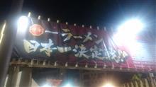 ラーメン日本一決定戦 第1陣。