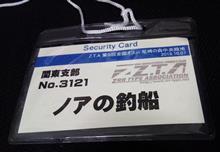 Z.T.A全国オフ会へ(^^♪