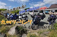 【Motovlog】この旅最大の絶景『大観峰』!ライダー憧れの地についに立つ!GSX-R1000Rで征く九州ツーリング4日目part2
