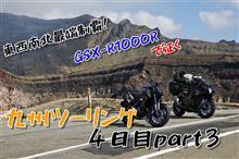 【Motovlog】阿蘇を走りつくす!阿蘇山火口でガスにヤラレた・・・GSX-R1000Rで征く九州ツーリング4日目part3