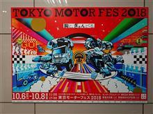 ★日本自動車工業会主催『モーターフェス2018』へ行って参りました♪