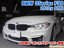 BMW 3シリーズ(F30) GRD製カーボンドアミラーカバー装着