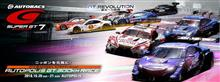 2018 AUTOBACS SUPER GT Round 7 AUTOPOLIS GT 300km RACE エントリーリスト
