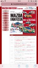 マツダファンフェスタ2018 at 岡山国際サーキット