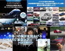 【 #SUBARU ニュース速報】