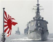 日本が真に平和を望むならば 自ら旭日旗を降ろすべき