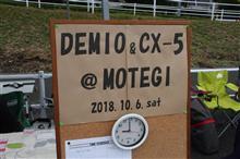 DEMIO & CX-5 @ MOTEGI 当日編