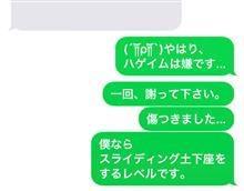 【イタずらメール】最終章