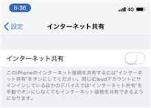iOS 12.0.1 デザリング OFFれない 勝ってに切れる