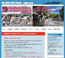 【自転車】サイクルイベントと写真