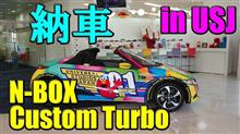 新型N-BOX Custom TurboはUSJで感動の納車式