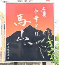 中華そば 馬山を 訪問しました。