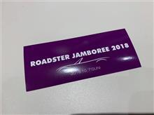 ロードスタージャンボリー2018 と ドラグーン軍団