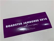 ロードスタージャンボリー 2018