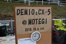 DEMIO & CX-5 @ MOTEGI 後夜祭編