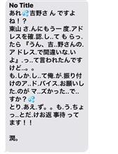 【イタずらメール】番外編