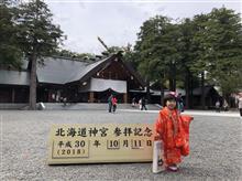 北海道神宮に行ってきました。