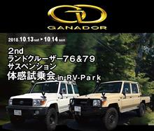 群馬トヨタRVパーク「LAND CRUISER 76&79 体感試乗会」開催!