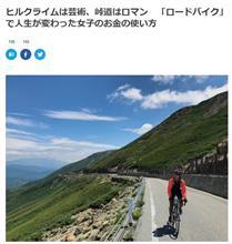【自転車】ロードバイクと金銭感覚