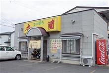 サッポロ香蘭三沢店
