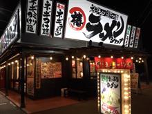 椿ラーメンショップ 矢吹店 「味噌ラーメン」