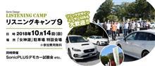 10/14 は長野県 女神湖で開催されるイベント「ソニックデザイン リスニングキャンプ9」でお待ちしています(´∀`)