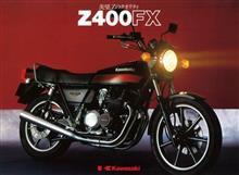 Z400FXと250TR☆
